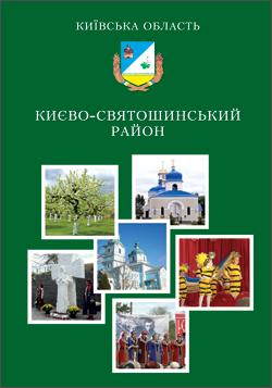 Києво-Святошинський район Київської області 2009