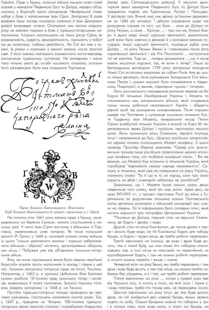 КІРОВОГРАДЩИНА - КОЗАЦЬКИЙ КРАЙ