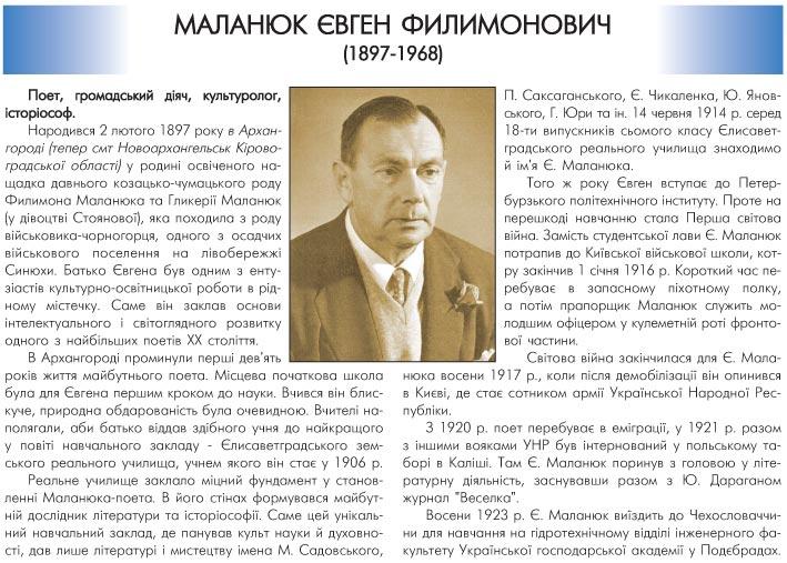 МАЛАНЮК ЄВГЕН ФИЛИМОНОВИЧ (1897-1968) - ПОЕТ, ГРОМАДСЬКИЙ ДІЯЧ, КУЛЬТУРОЛОГ, ІСТОРІОСОФ