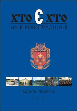 Хто є хто на Кіровоградщині. Видатні земляки 2006