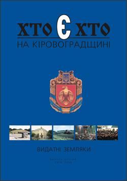 Хто є хто на Кіровоградщині. Видатні земляки 2008
