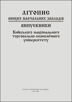 Літопис вищих навчальних закладів. Випускники КНТЕУ 2006