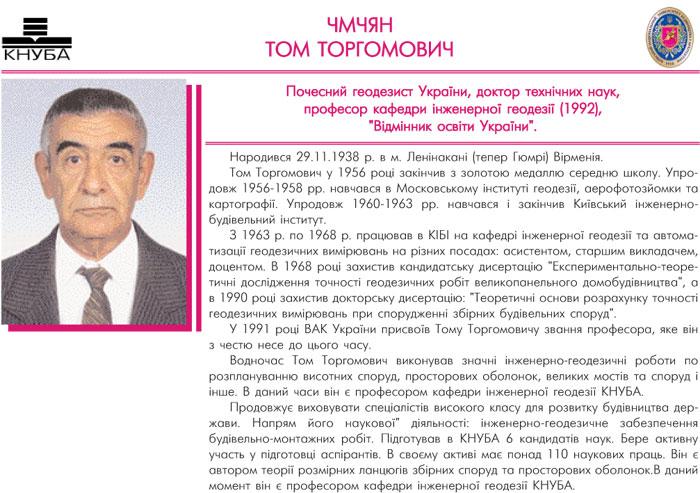 ЧМЧЯН ТОМ ТОРГОМОВИЧ - ПОЧЕСНИЙ ГЕОДЕЗИСТ УКРАЇНИ, ДОКТОР ТЕХНІЧНИХ НАУК, ПРОФЕСОР КАФЕДРИ ІНЖЕНЕРНОЇ ГЕОДЕЗІЇ (1992),