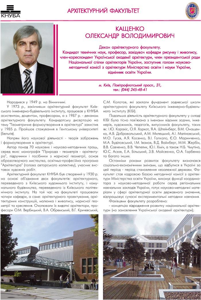 КАЩЕНКО ОЛЕКСАНДР ВОЛОДИМИРОВИЧ - ДЕКАН АРХІТЕКТУРНОГО ФАКУЛЬТЕТУ