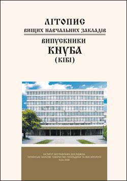 Літопис вищих навчальних закладів. Випускники КНУБА 2006