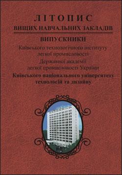 Літопис вищих навчальних закладів. Випускники КНУТД 2005