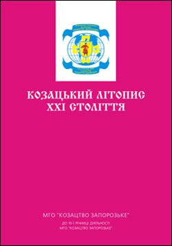 Козацький лiтопис ХХI столiття 2007