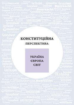 Конституційна перспектива. Україна-Європа-Світ