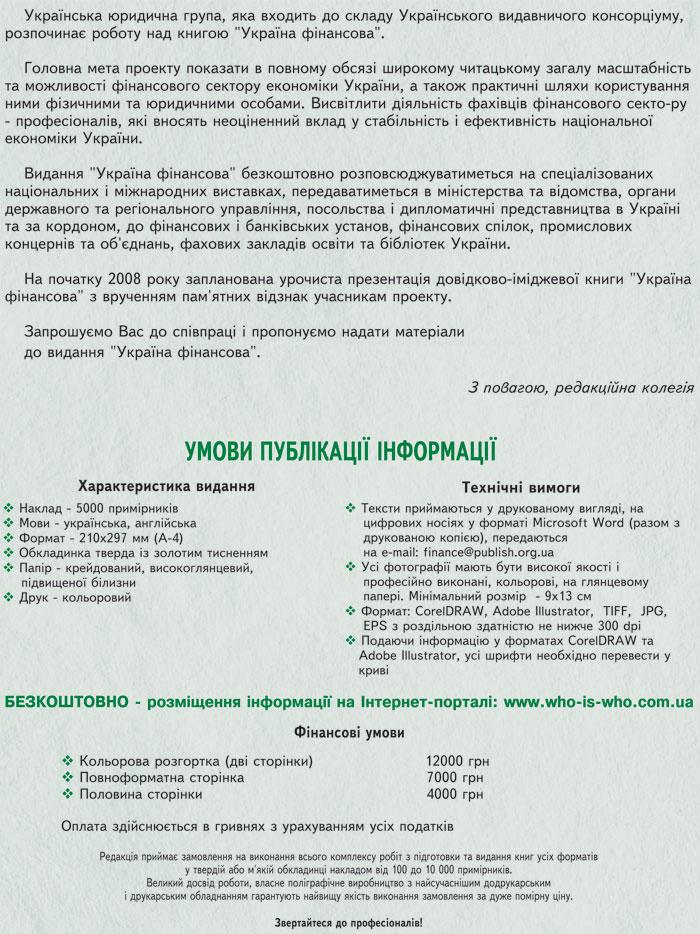 Україна Фінансова 2008