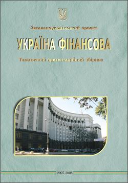 Україна фінансова 2007 (тематичний презентаційний збірник)