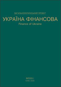 Україна фінансова