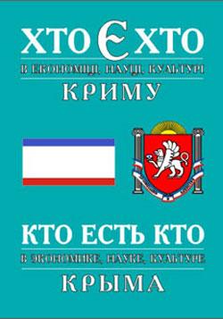 Кто есть кто в экономике, науке, культуре Крыма 2005