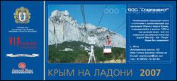 Крым на ладони від