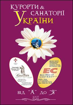 Курорти і санаторії України від