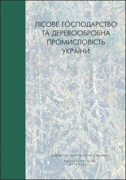 Лісове господарство та деревообробна промисловість України 2005