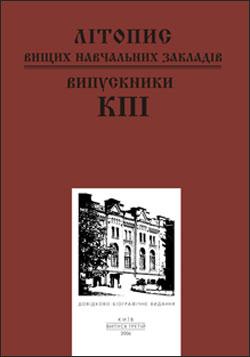 Літопис вищих навчальних закладів. Випускники НТУУ