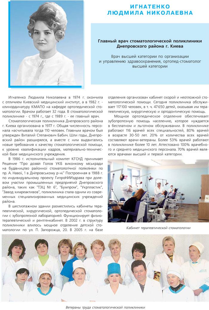 вакансии в жкх днепровского района киева право налоговая инспекция