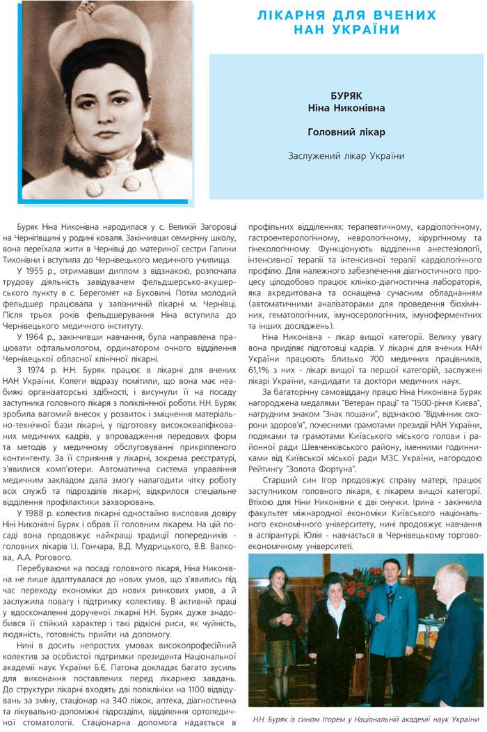 ЛІКАРНЯ ДЛЯ ВЧЕНИХ НАН УКРАЇНИ - ГОЛОВНИЙ ЛІКАР – БУРЯК НІНА НИКОНІВНА
