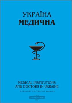 Україна медична 2007