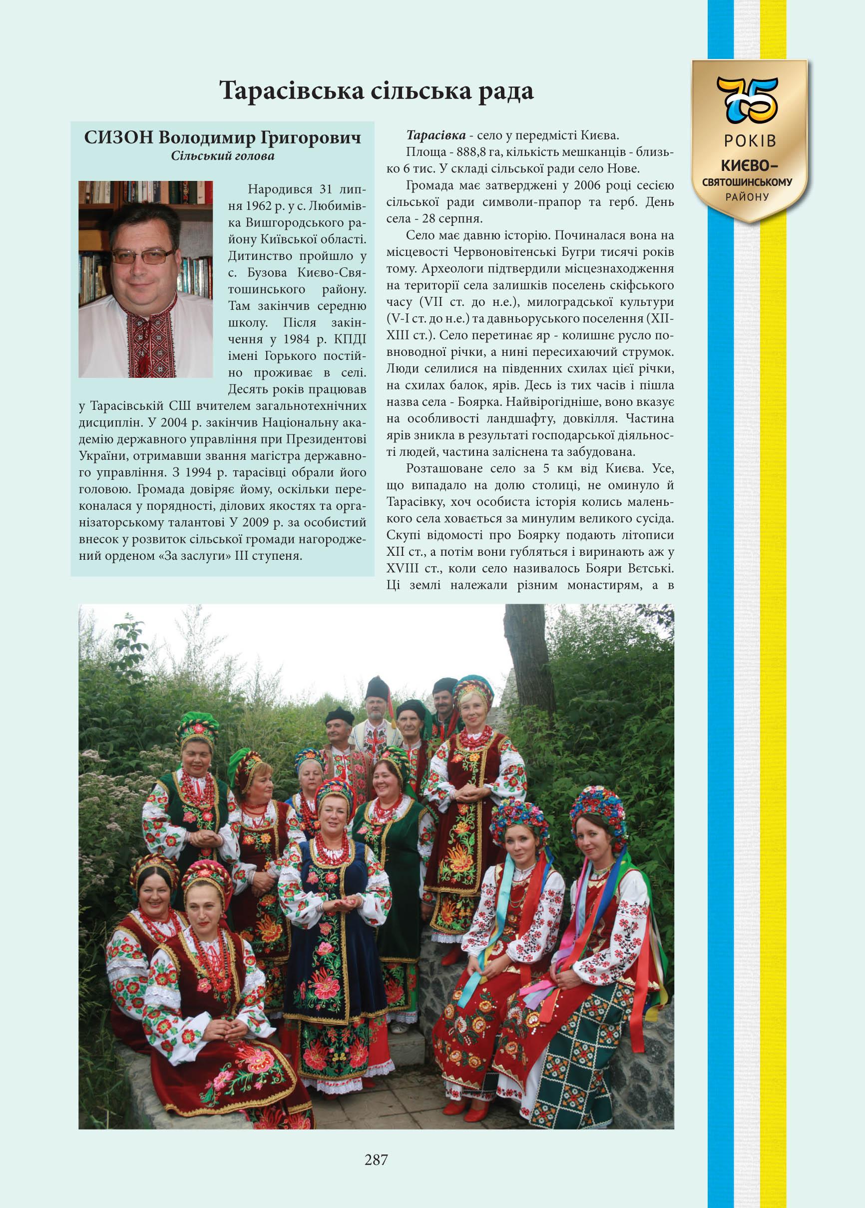 Тарасівська сільська рада