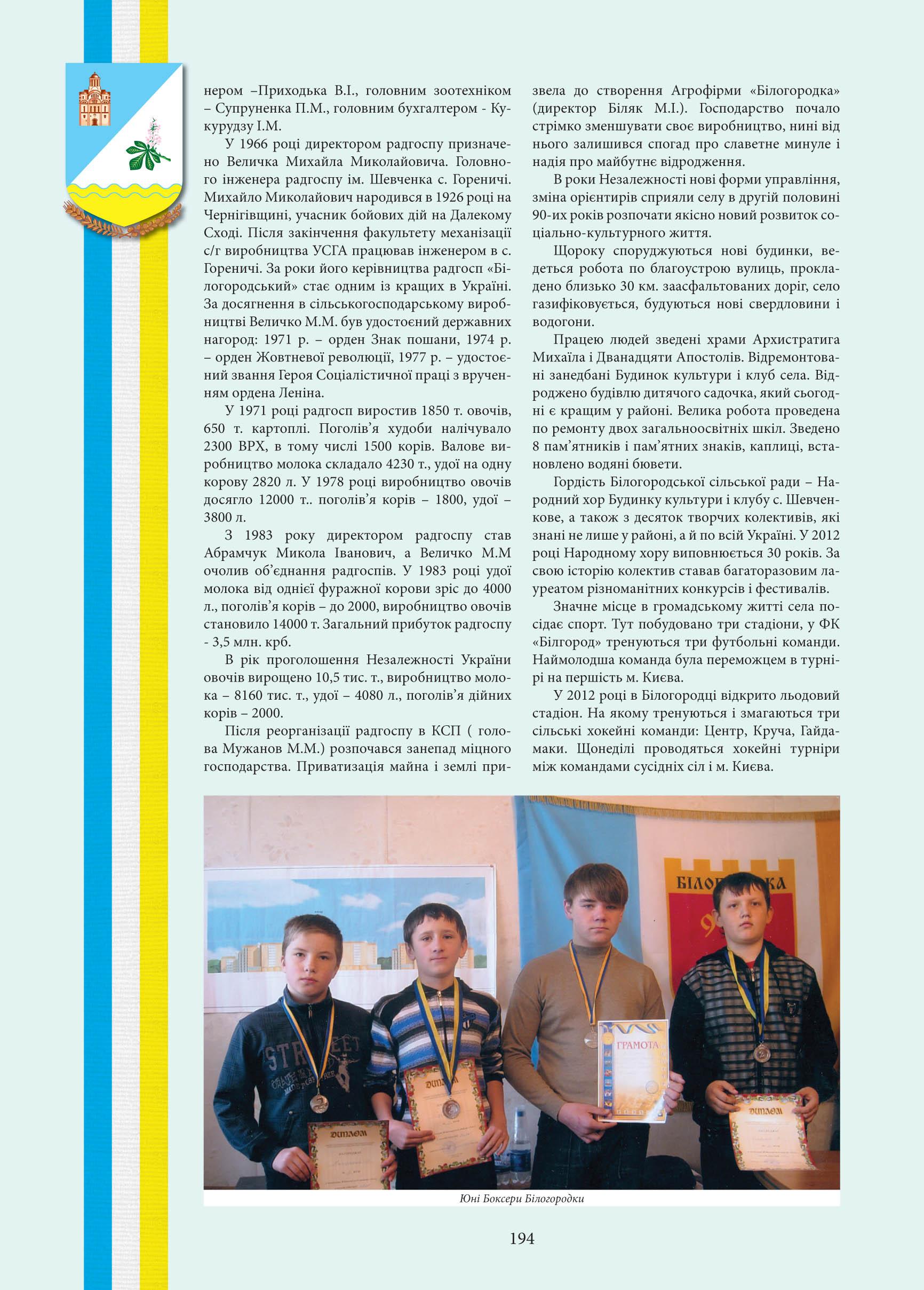 Білогородська сільська рада