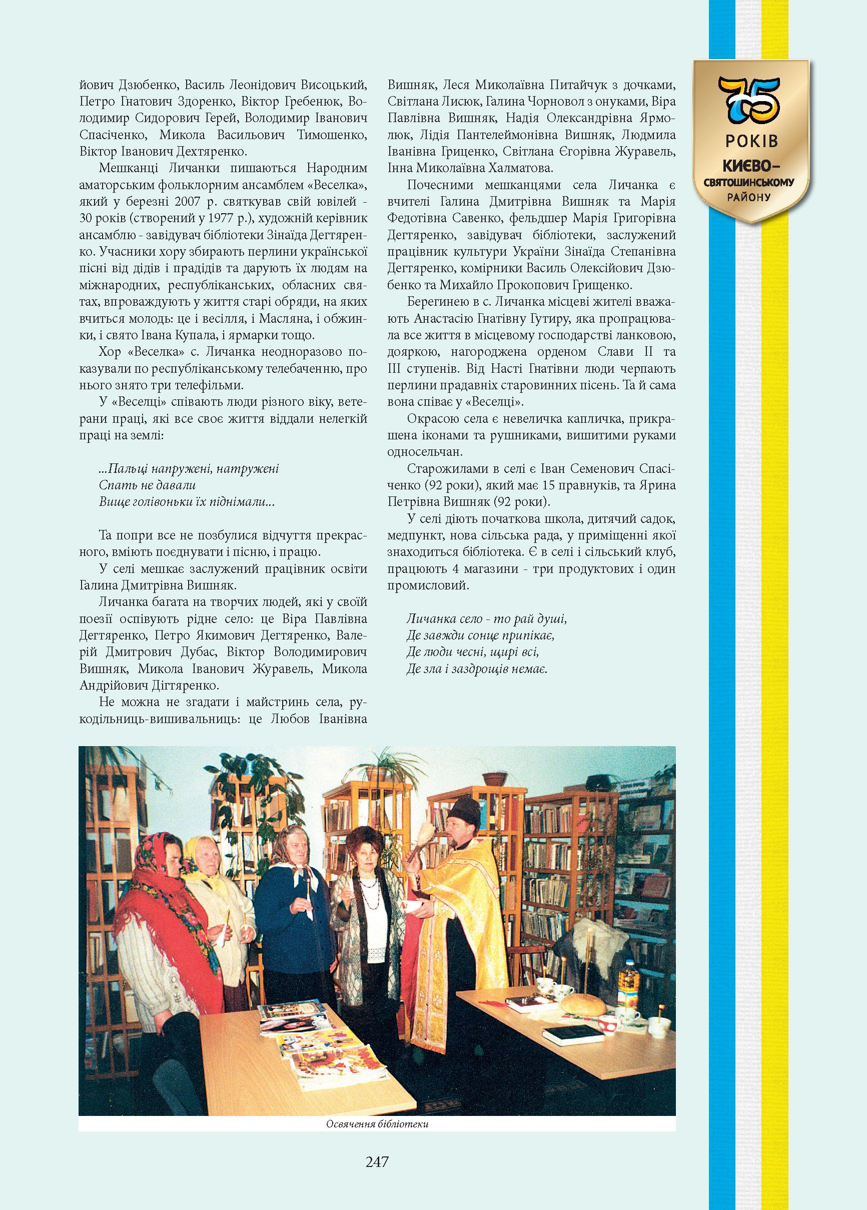 Личанська сільська рада
