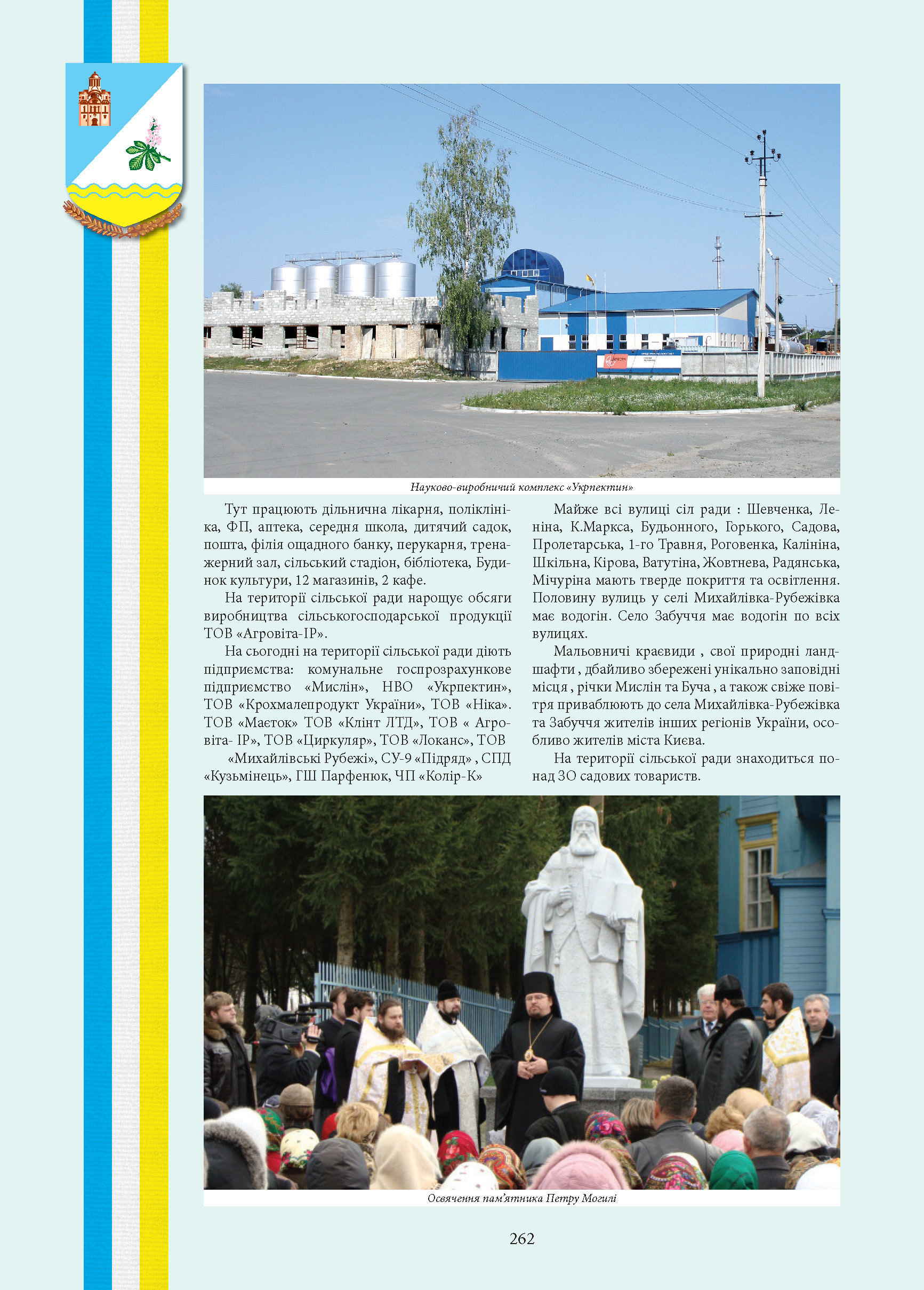 Михайлівсько-Рубежівська сільська рада