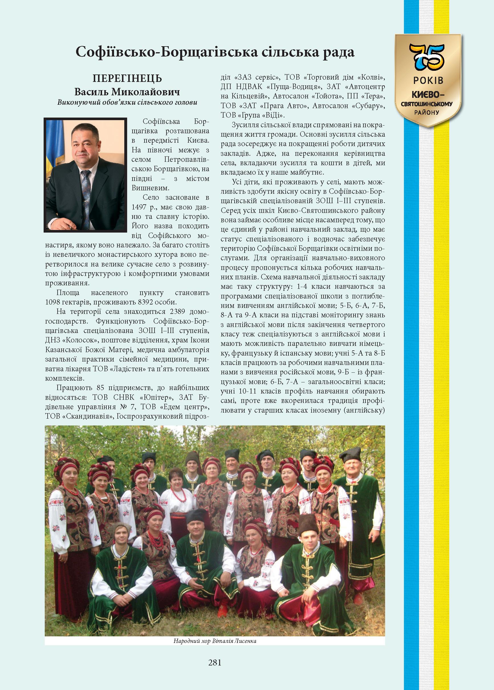 Софіївсько-Борщагівська сільська рада