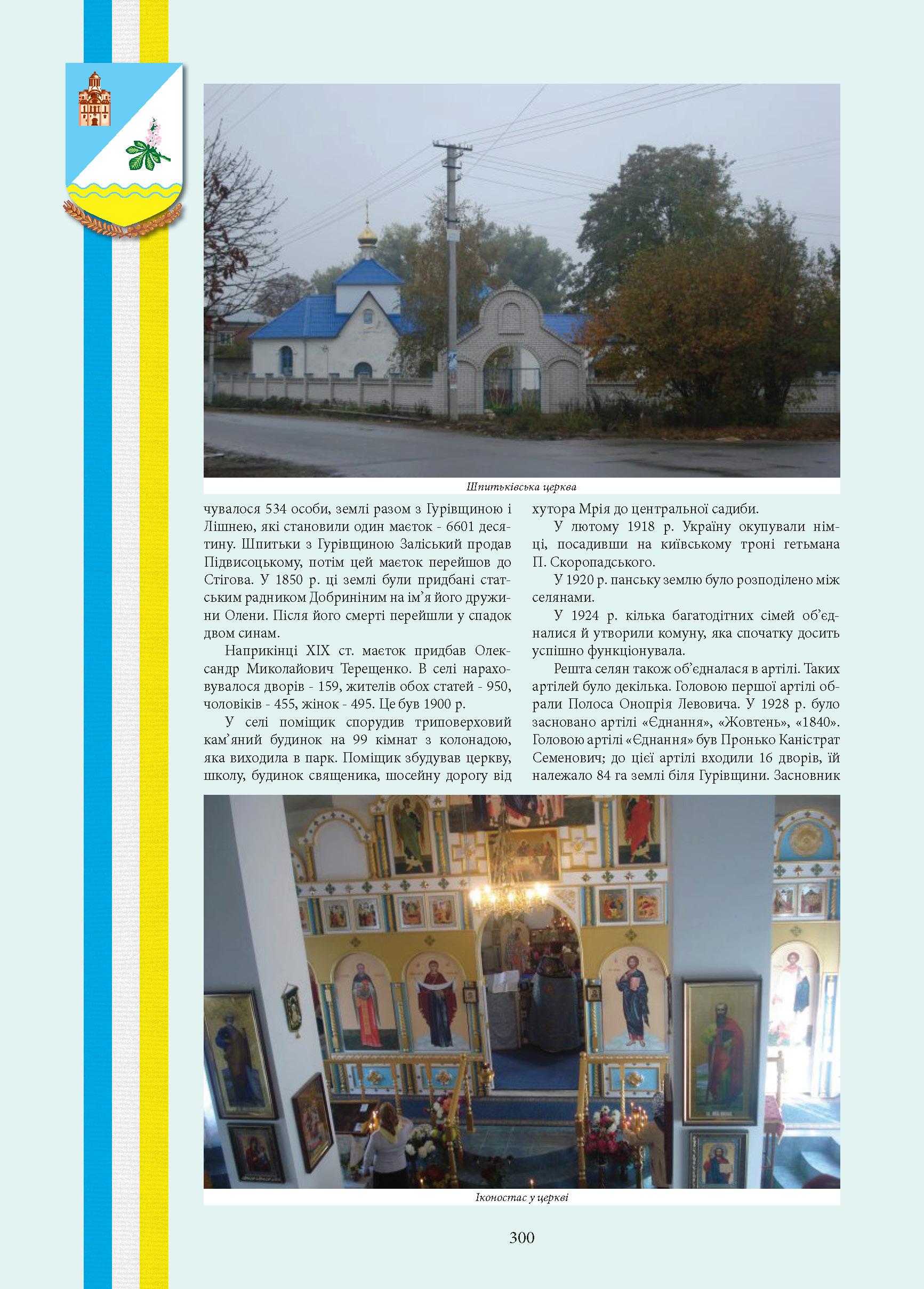 Шпитьківська сільська рада