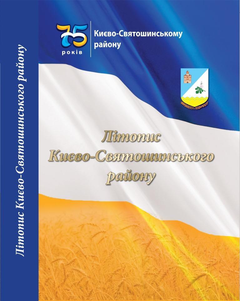 Літопис Києво-Святошинського району