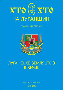 Хто є хто на Луганщині. Луганське земляцтво в Києві 2006
