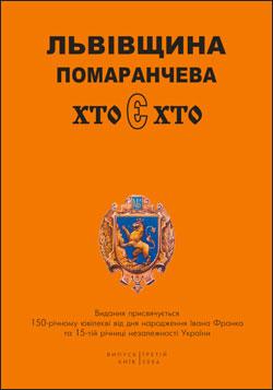 Львівщина помаранчева. Хто є хто