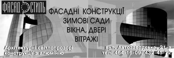 ФАСАД СТИЛЬ