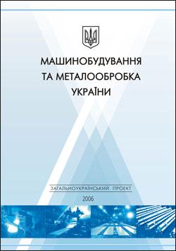 Машинобудування та металообробка України 2006