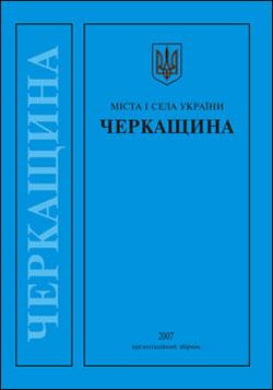 Міста і села України. Черкащина 2007