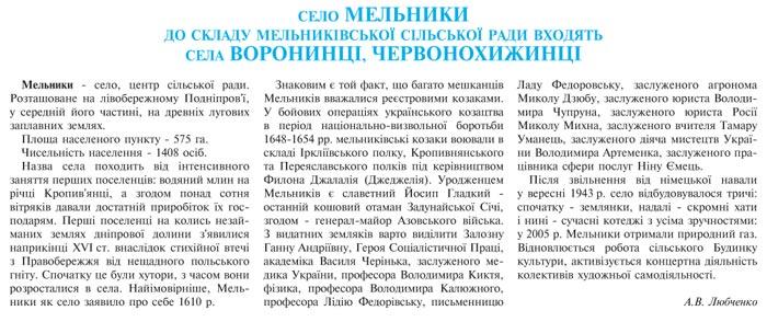 СЕЛО МЕЛЬНИКИ