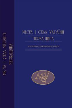 Міста і села України. Черкащина 2009