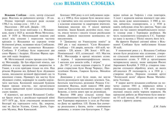 Міста і села україни черкащина 2009