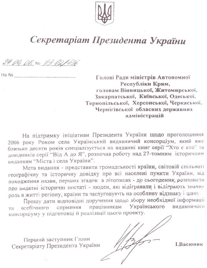 Лист підтримки Першого заступника Глави Секретаріату Президента України
