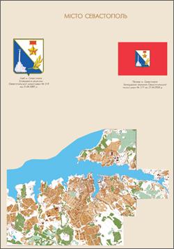 Міста і села України. Севастополь 2008