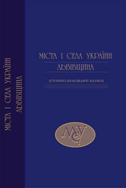 Міста і села Львівщини 2008