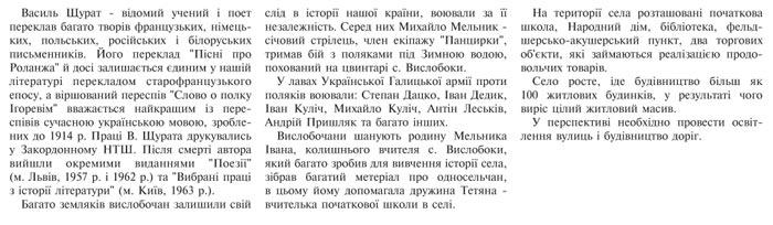 СЕЛО РЕМЕНІВ