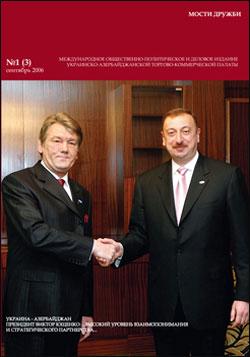 Мости дружби. Україна - Азербайджан 2006