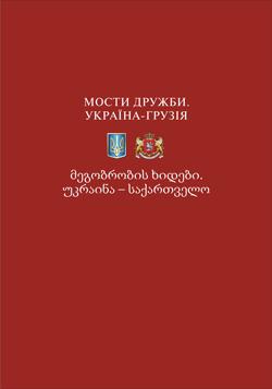 Мости дружби. Україна - Грузія 2007