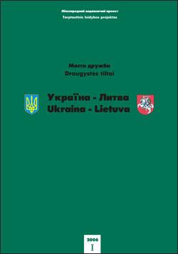 Мости дружби. Україна - Литва 2006