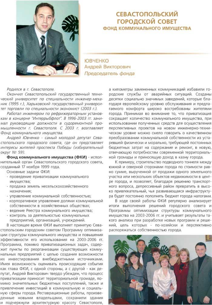 ФОНД КОММУНАЛЬНОГО ИМУЩЕСТВА - ПРЕДСЕДАТЕЛЬ - ЮВЧЕНКО АНДРЕЙ ВИКТОРОВИЧ