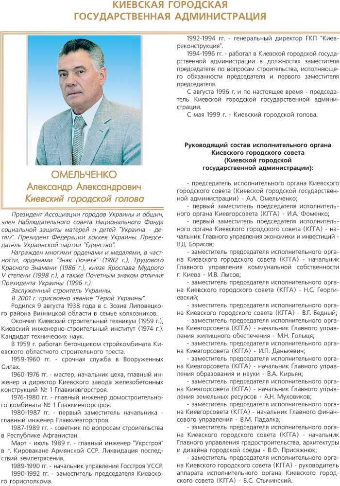 КИЕВСКАЯ ГОРОДСКАЯ ГОСУДАРСТВЕННАЯ АДМИНИСТРАЦИЯ - ГОРОДСКОЙ ГОЛОВА - ОМЕЛЬЧЕНКО АЛЕКСАНДР АЛЕКСАНДРОВИЧ