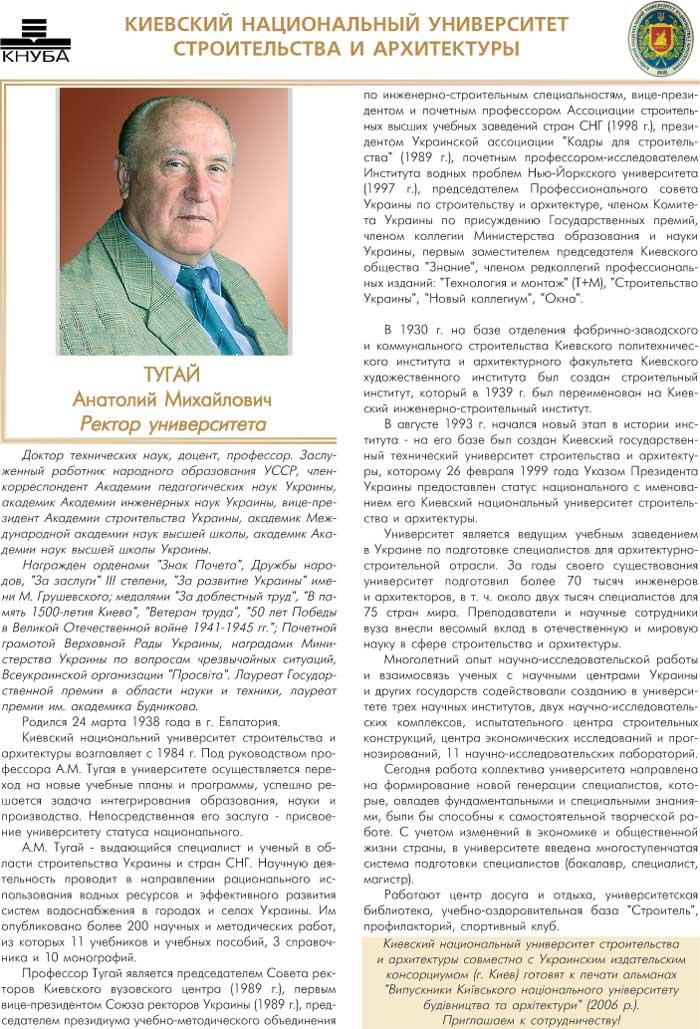 КИЕВСКИЙ НАЦИОНАЛЬНЫЙ УНИВЕРСИТЕТ СТРОИТЕЛЬСТВА И АРХИТЕКТУРЫ - РЕКТОР - ТУГАЙ АНАТОЛИЙ МИХАЙЛОВИЧ
