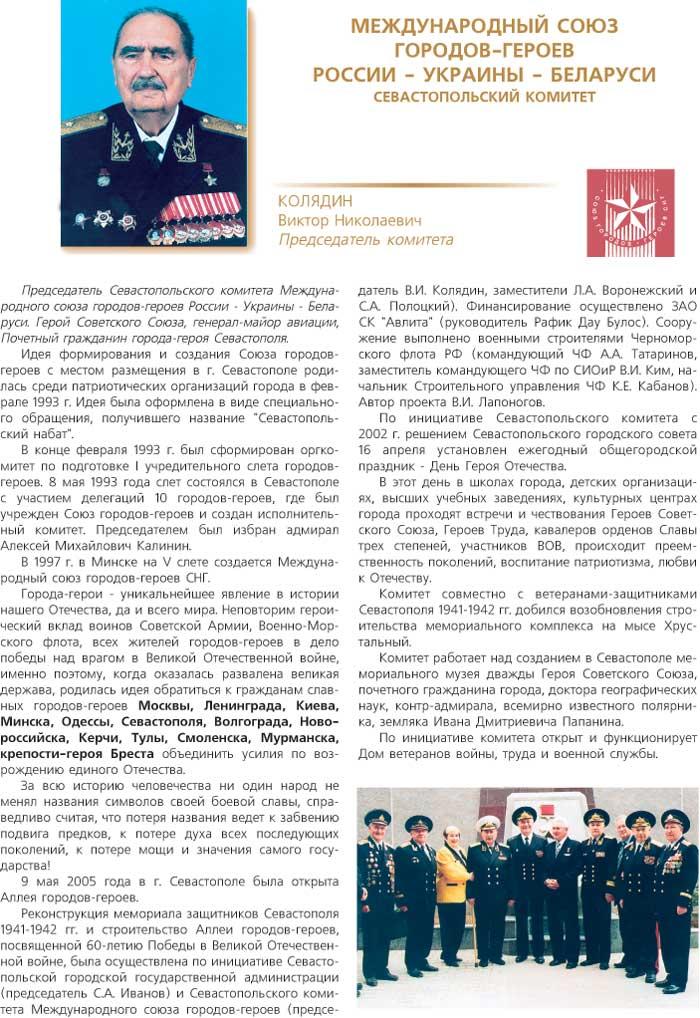 МЕЖДУНАРОДНЫЙ СОЮЗ ГОРОДОВ-ГЕРОЕВ РОССИИ - УКРАИНЫ - БЕЛАРУСИ СЕВАСТОПОЛЬСКИЙ КОМИТЕТ - ПРЕДСЕДАТЕЛЬ - КОЛЯДИН ВИКТОР НИКОЛАЕВИЧ