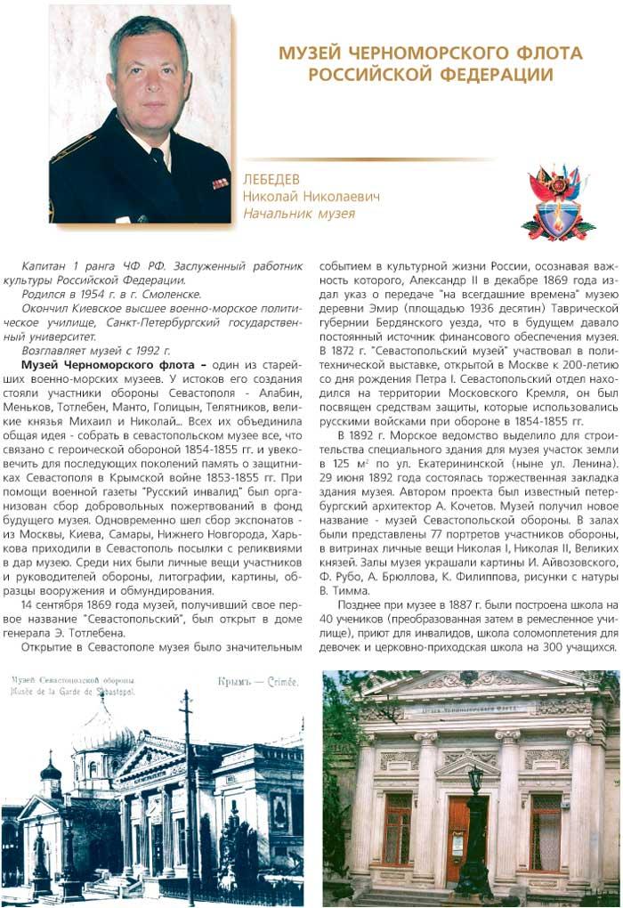 МУЗЕЙ ЧЕРНОМОРСКОГО ФЛОТА РОССИЙСКОЙ ФЕДЕРАЦИИ - НАЧАЛЬНИК - ЛЕБЕДЕВ НИКОЛАЙ НИКОЛАЕВИЧ